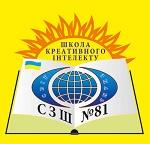 Комунальний заклад освіти Середня загальноосвітня школа №81