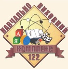 Навчально-виховний комплекс №122