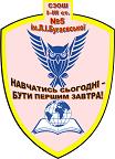 СЗОШ І-ІІІ ступенів №5 Горішньоплавнівська міська рада